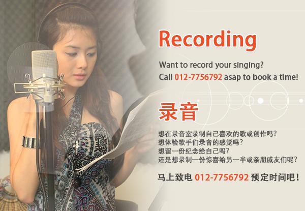MK Recording